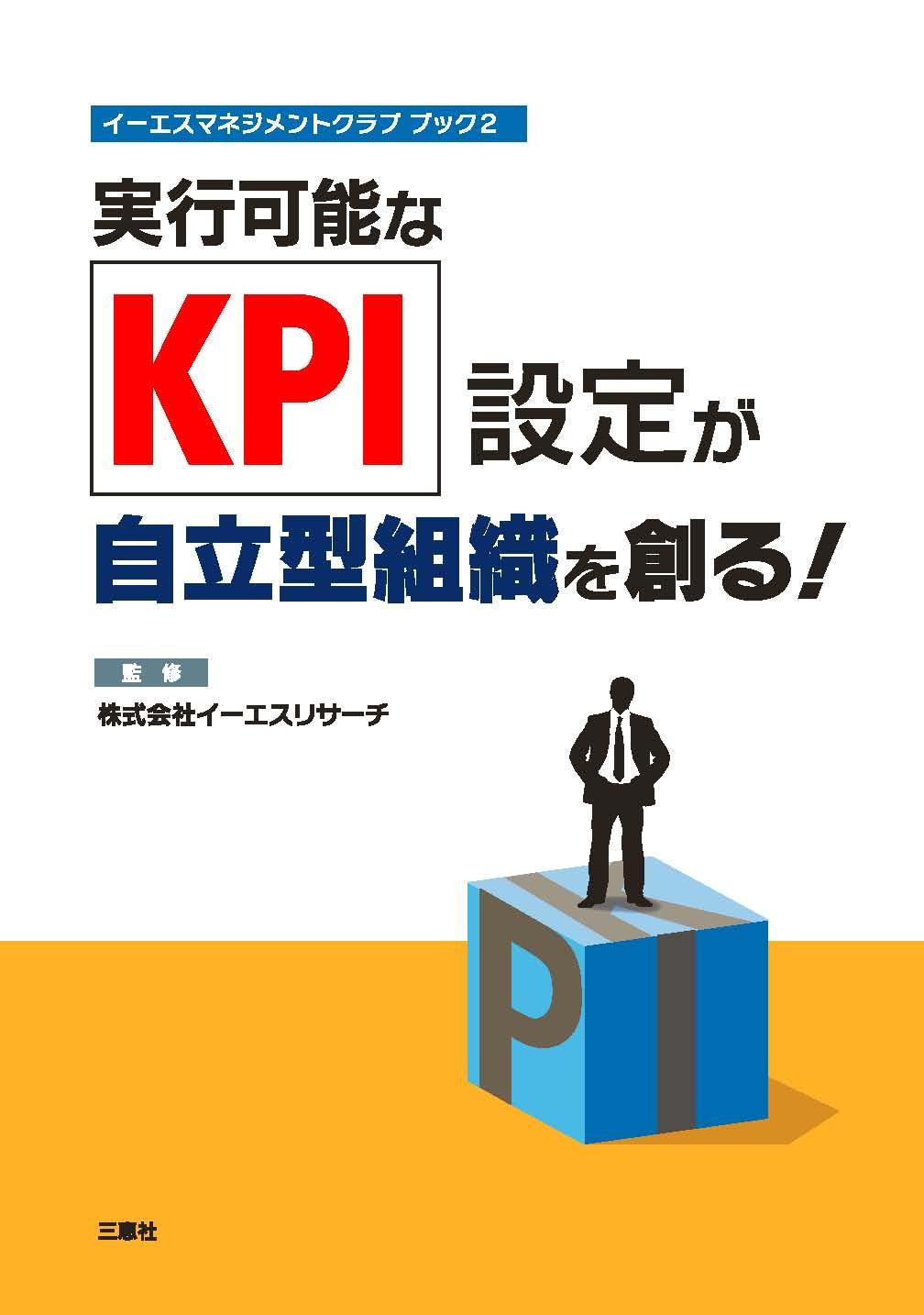 実行可能なKPI設定が自立型組織を創る!