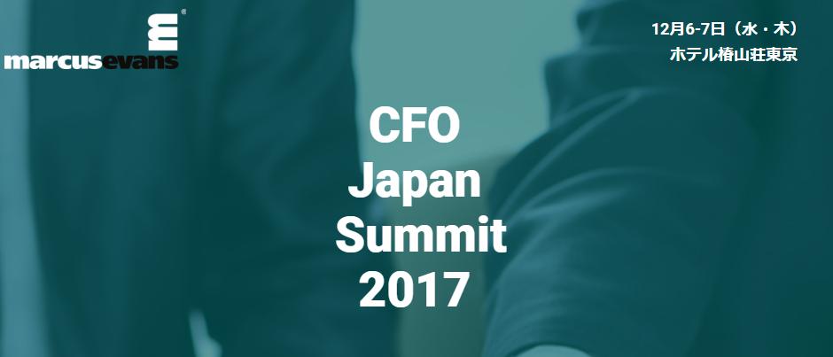 「CFO Japan Summit 2017」へのメディアパートナーとしての関与について