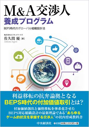 M&A交渉人養成プログラム BEPS時代のグローバル組織設計法