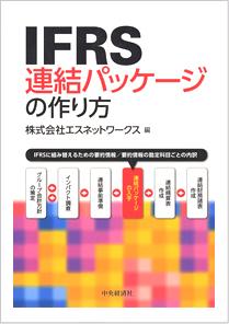 IFRS連結パッケージの作り方