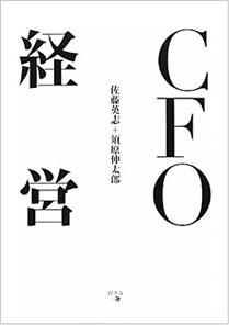 CFO経営