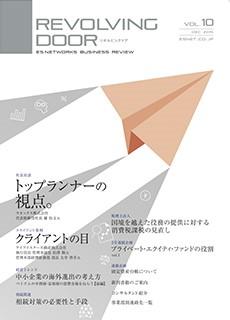 REVOLVING DOOR vol.10