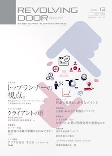 REVOLVING DOOR vol.13