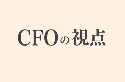 これからの人財育成 強い組織創りに必要な CFOの視点